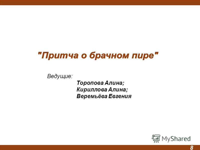 8 Ведущие: Торопова Алина; Кириллова Алина; Веремьёва Евгения