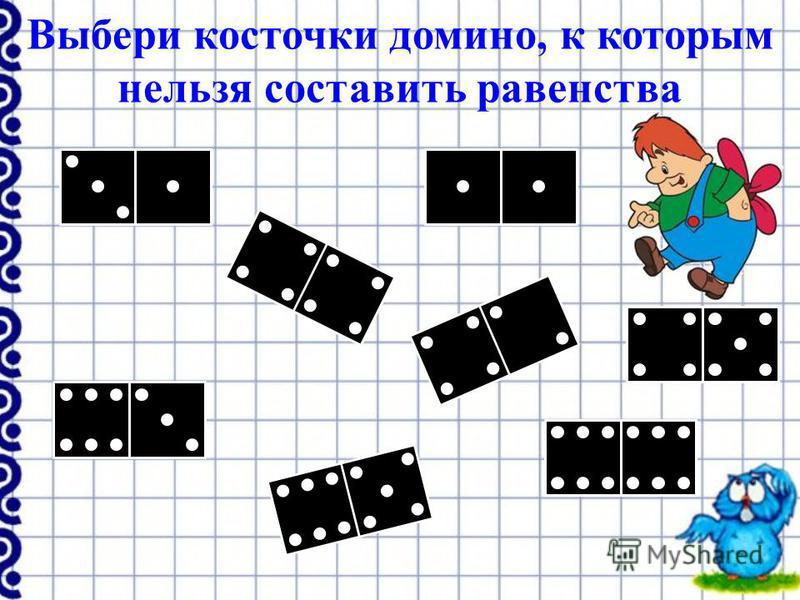 Выбери равенства 3 = 3 4 = 6 7 + 3 9 – 8 5 = 5 2 = 4