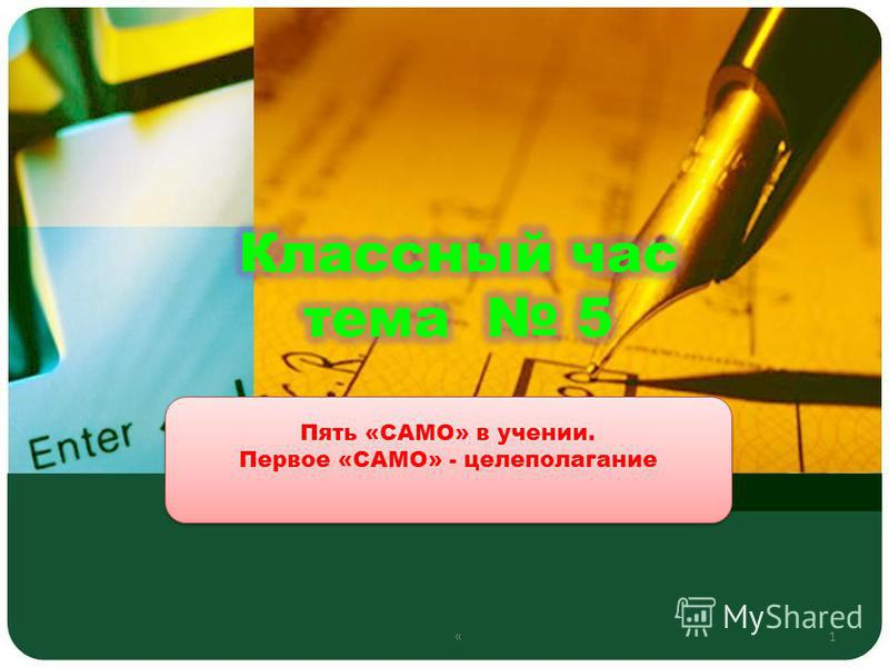 Пять «САМО» в учении. Первое «САМО» - целеполагание Пять «САМО» в учении. Первое «САМО» - целеполагание 1«