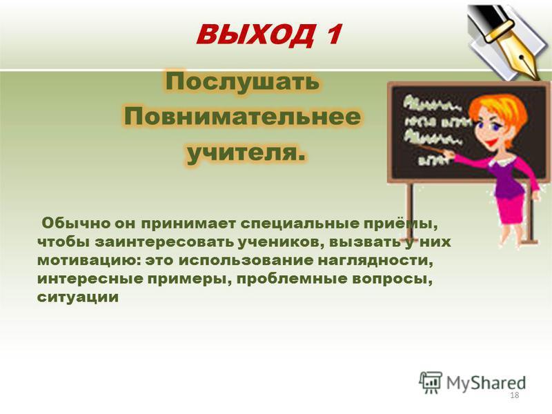 ВЫХОД 1 18
