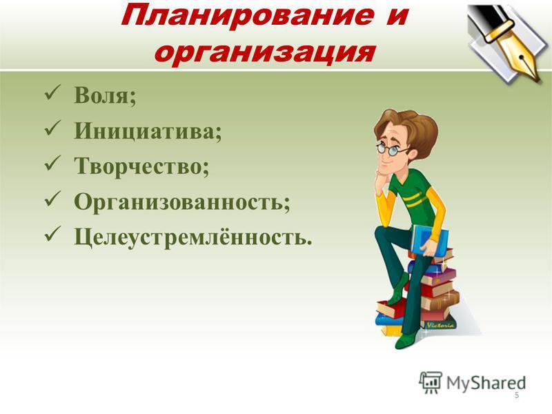 Планирование и организация В оля; И нициатива; Т ворчество; О рганизованность; Ц елеустремлённость. 5