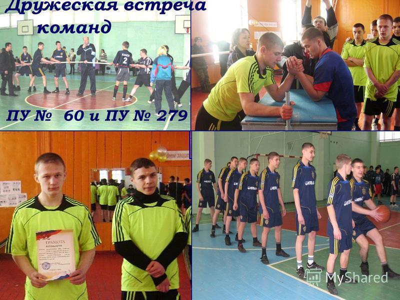 Дружеская встреча команд ПУ 60 и ПУ 279