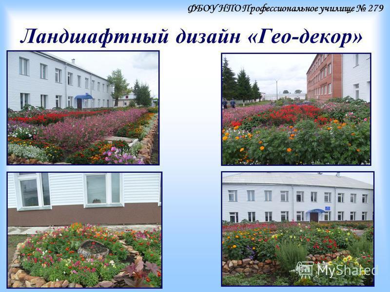 Ландшафтный дизайн «Гео-декор» ФБОУ НПО Профессиональное училище 279
