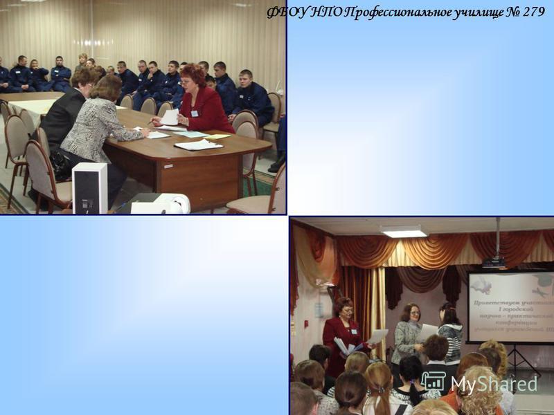 ФБОУ НПО Профессиональное училище 279
