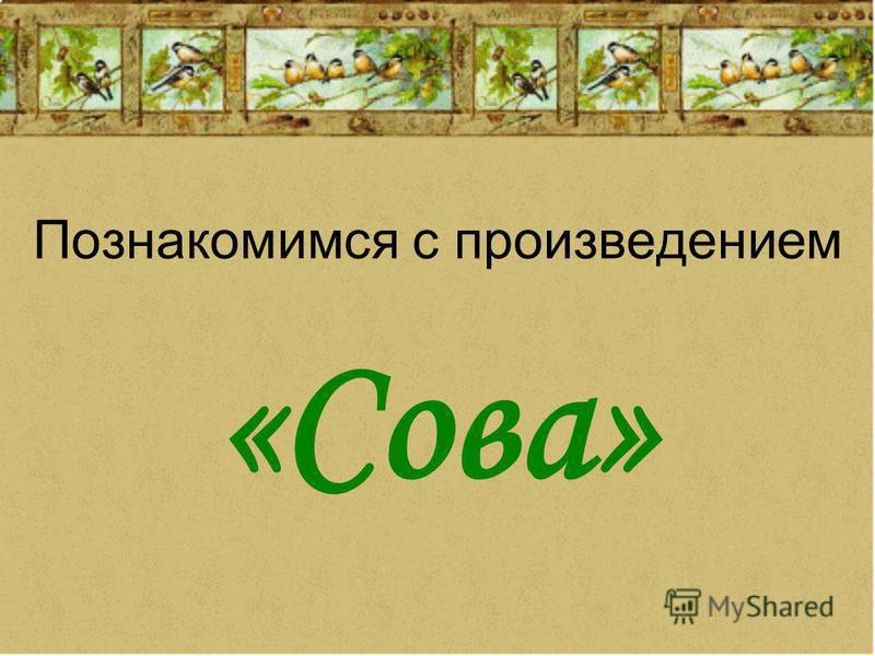 Познакомимся с произведением «Сова»