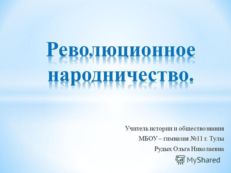 Учитель истории и обществознания МБОУ – гимназия 11 г. Тулы Рудых Ольга Николаевна