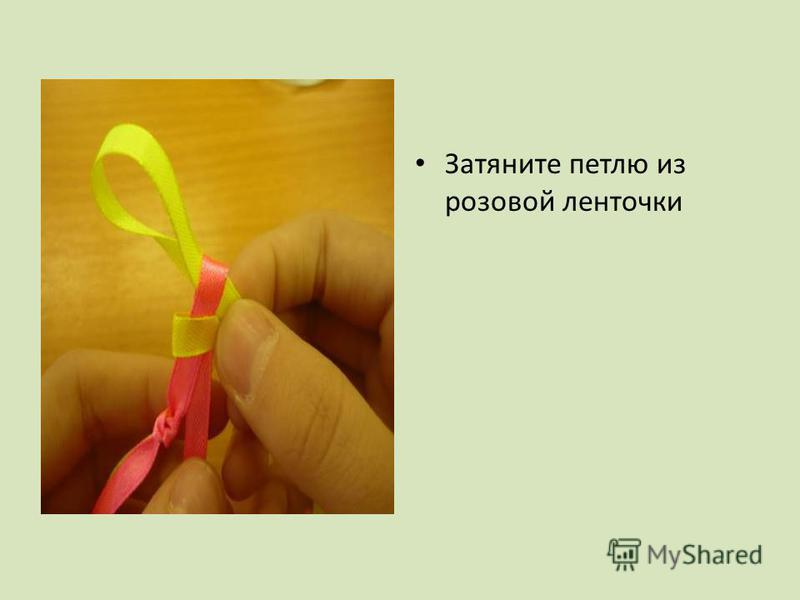 Затяните петлю из розовой ленточки