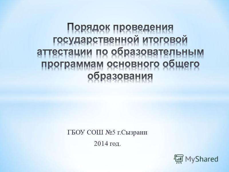ГБОУ СОШ 5 г.Сызрани 2014 год.