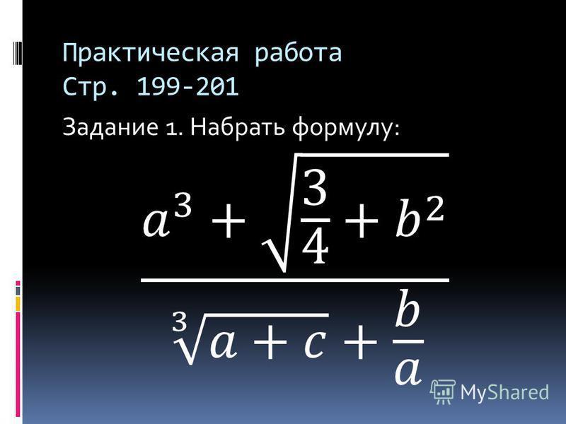 Практическая работа Стр. 199-201