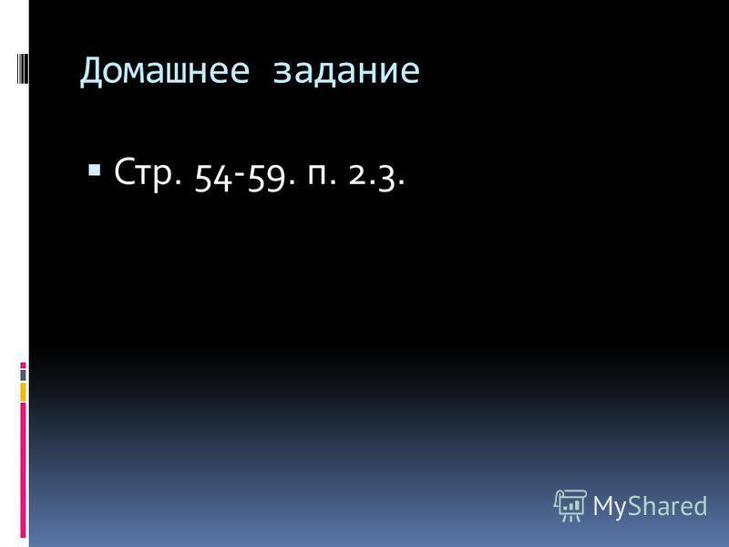 Домашнее задание Стр. 54-59. п. 2.3.