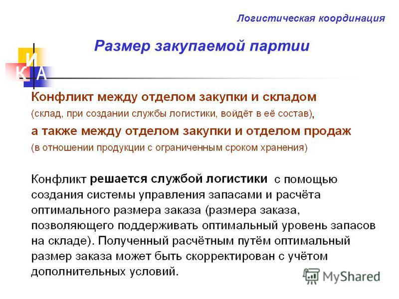 Размер закупаемой партии Логистическая координация