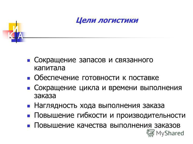 Контрольная работа по логистике ru Логистика концепции цель контрольной работы