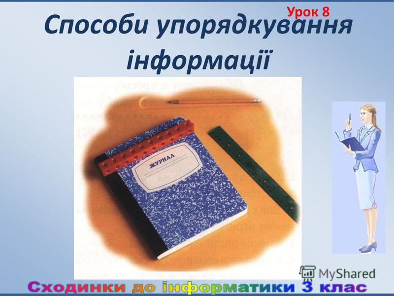Cпособи упорядкування інформації Урок 8