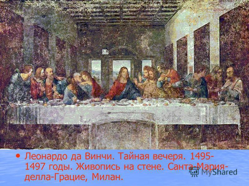 Леонардо да Винчи. Тайная вечеря. 1495- 1497 годы. Живопись на стене. Санта-Мария- делла-Грацие, Милан.