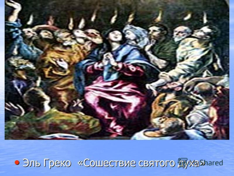 Эль Греко «Сошествие святого духа» Эль Греко «Сошествие святого духа»