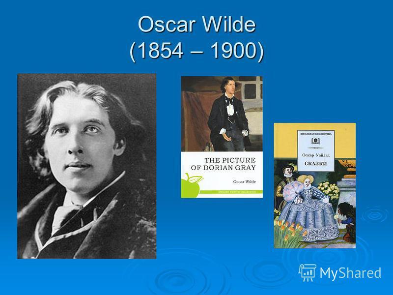 Oscar Wilde (1854 – 1900)