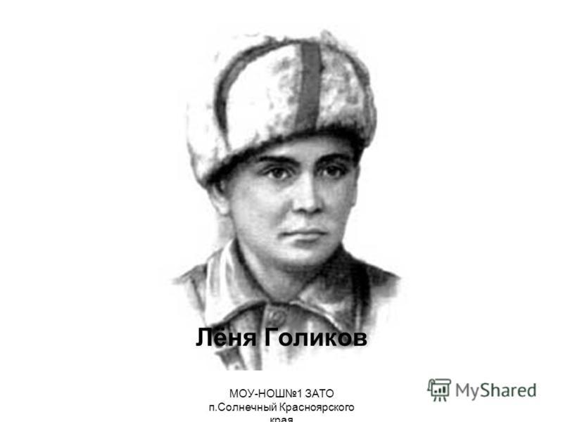 МОУ-НОШ1 ЗАТО п.Солнечный Красноярского края Лёня Голиков