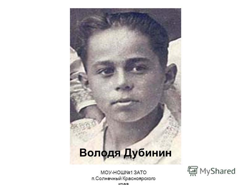 МОУ-НОШ1 ЗАТО п.Солнечный Красноярского края Володя Дубинин