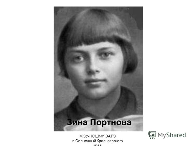 МОУ-НОШ1 ЗАТО п.Солнечный Красноярского края Зина Портнова