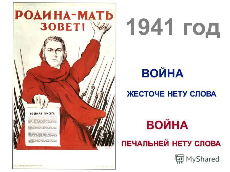1941 год ВОЙНА ВОЙНА ПЕЧАЛЬНЕЙ НЕТУ СЛОВА ЖЕСТОЧЕ НЕТУ СЛОВА