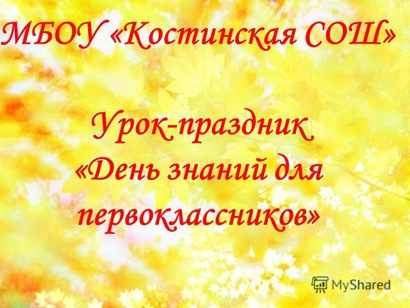 МБОУ «Костинская СОШ» Урок-праздник «День знаний для первоклассников»