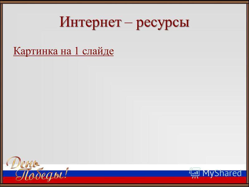 Интернетресурсы Интернет – ресурсы Картинка на 1 слайде