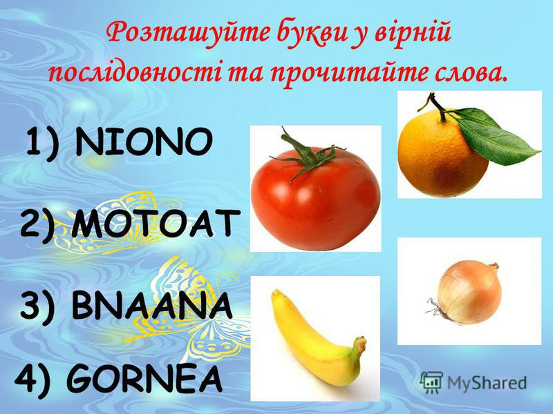 Розташуйте букви у вірній послідовності та прочитайте слова. 1) NIONO 2) MOTOAT 3) BNAANA 4) GORNEA