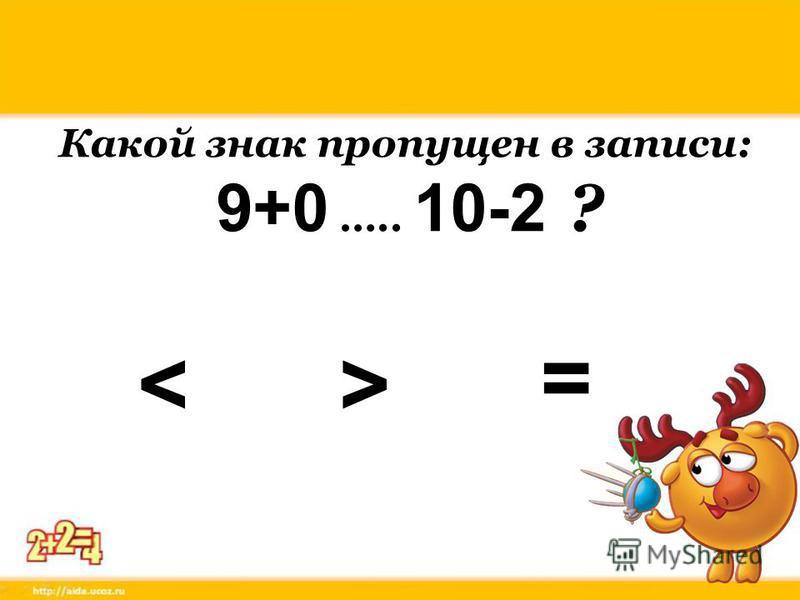 Даны выражения: 7+3, 4+4, 5-2, 0+9 Найди сумму, в которой первое слагаемое меньше, чем второе. Выбери значение этой суммы. 8109