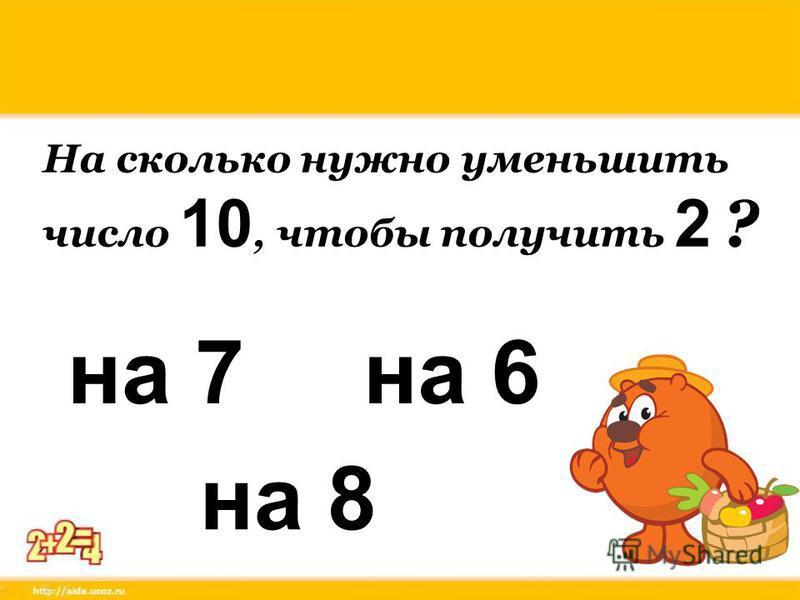 Какой знак пропущен в записи: 9+0 ….. 10-2 ? <> =