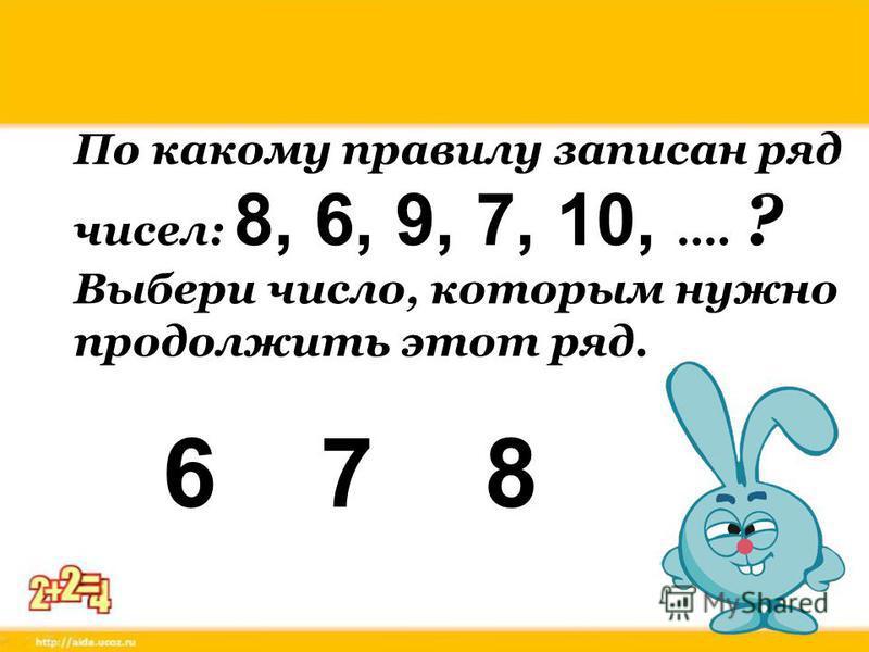 На сколько нужно уменьшить число 10, чтобы получить 2 ? на 7 на 6 на 8