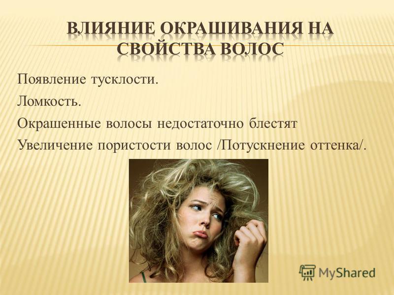 Появление тусклости. Ломкость. Окрашенные волосы недостаточно блестят Увеличение пористости волос /Потускнение оттенка/.