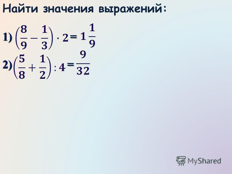 Найти значения выражений: 1) = 2) =