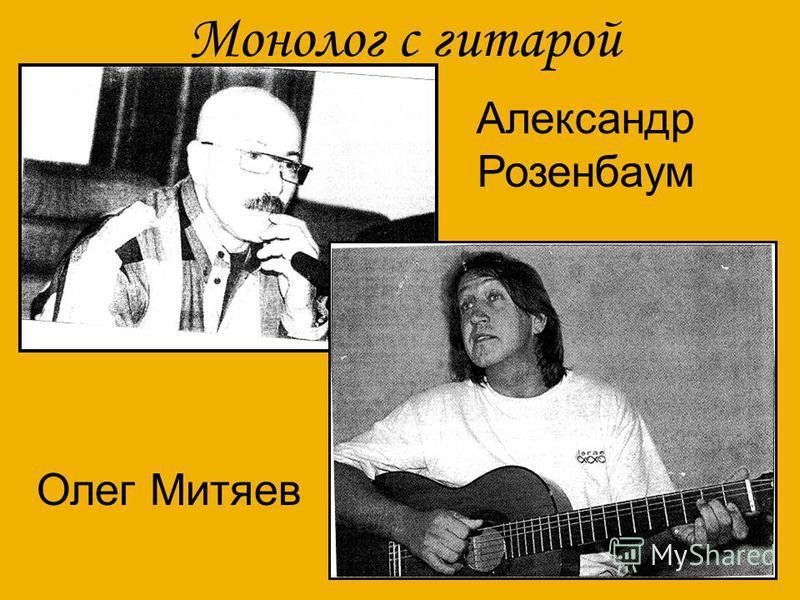 Монолог с гитарой Олег Митяев Александр Розенбаум
