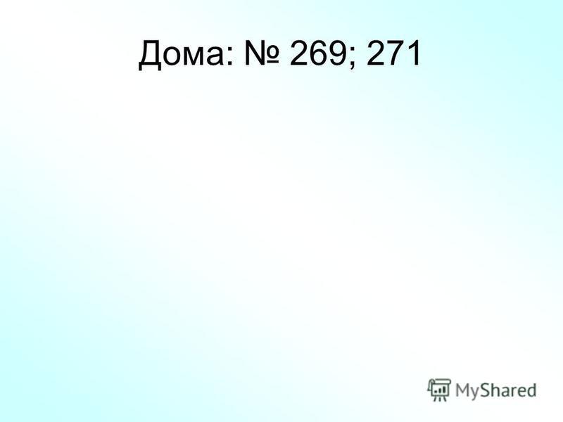 Дома: 269; 271