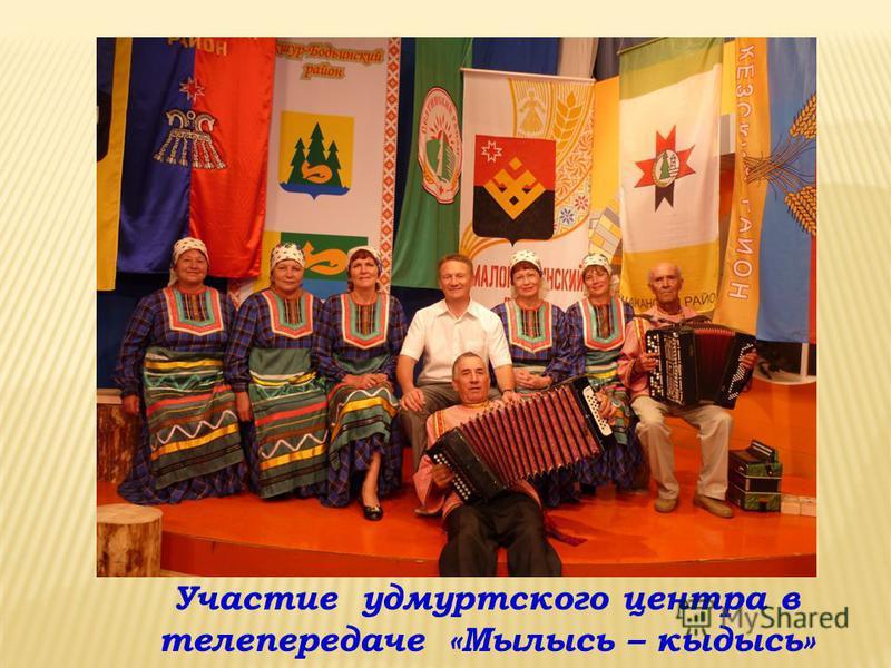 Участие удмуртского центра в телепередаче «Мылысь – кыдысь»