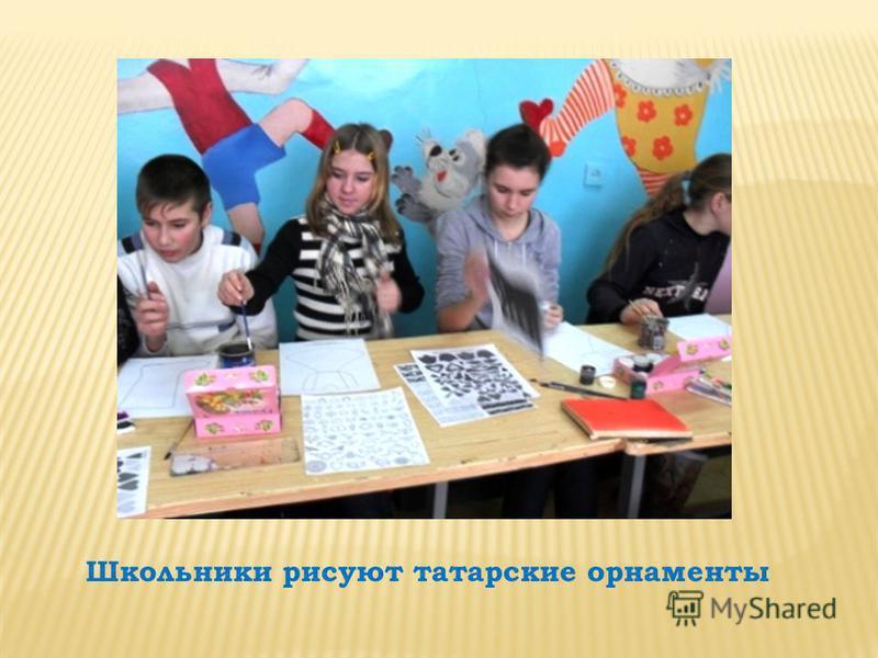Школьники рисуют татарские орнаменты
