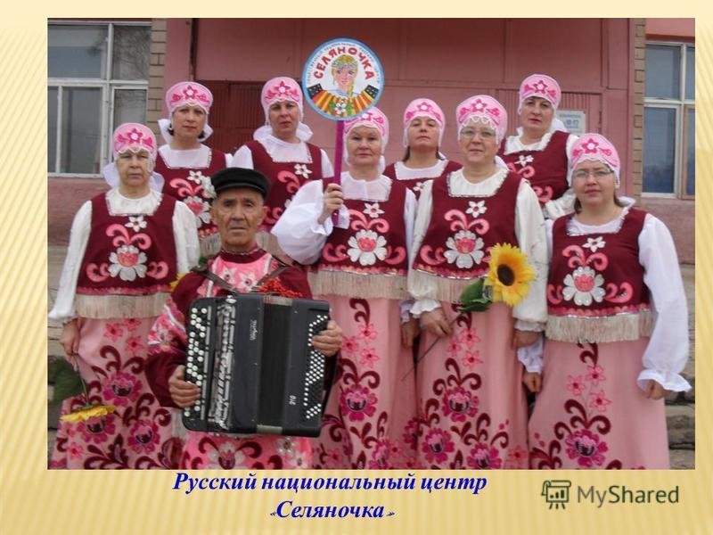 Русский национальный центр « Селяночка »