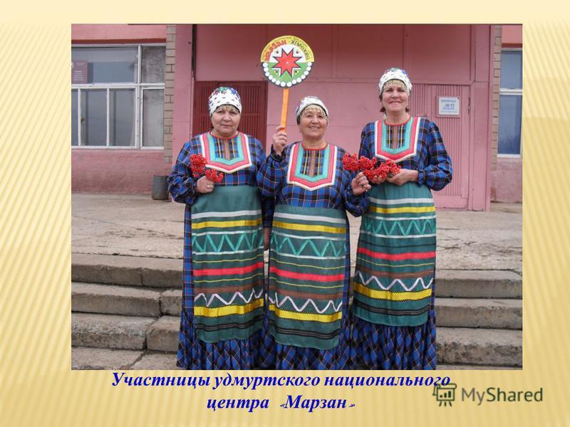 Участницы удмуртского национального центра « Марзан »