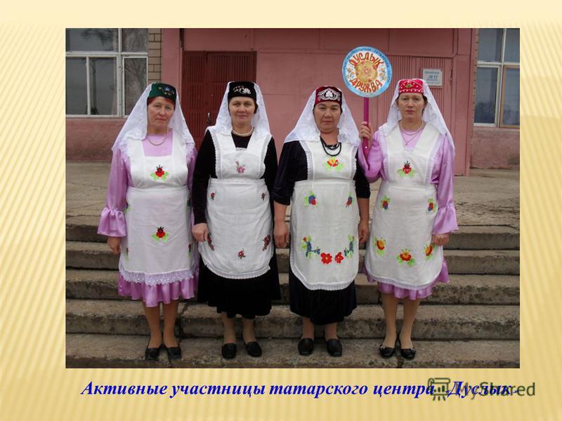 Активные участницы татарского центра « Дуслык »