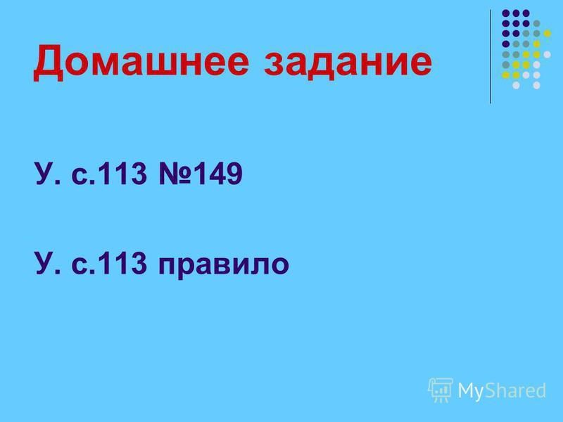 Домашнее задание У. с.113 149 У. с.113 правило