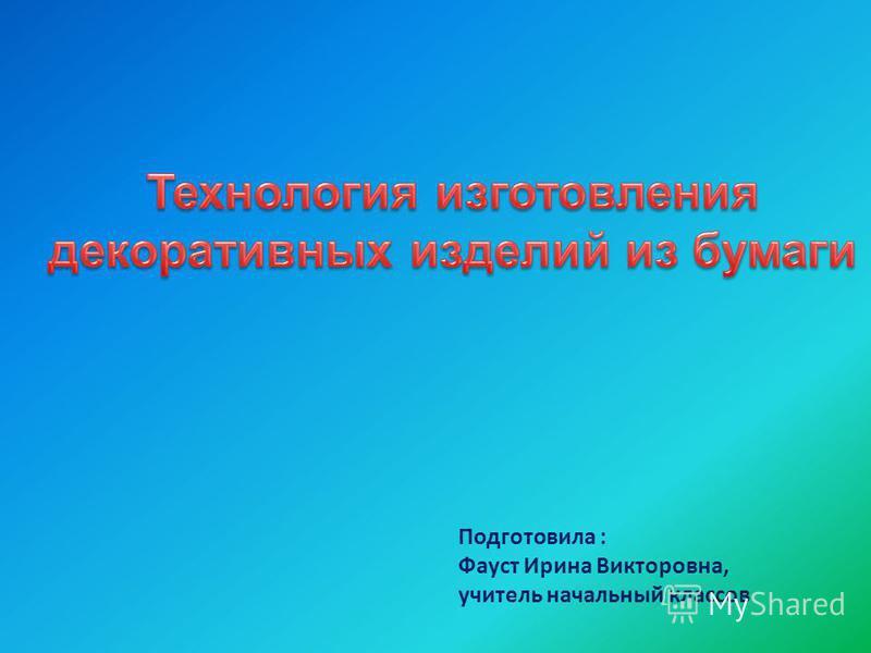 Подготовила : Фауст Ирина Викторовна, учитель начальный классов