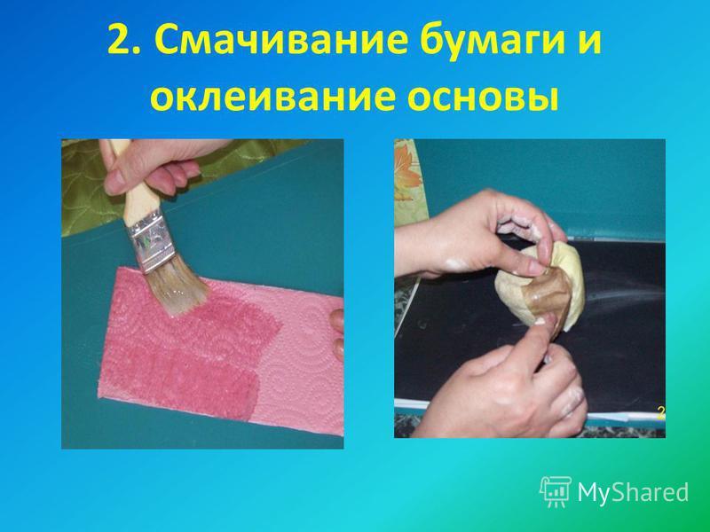 2. Смачивание бумаги и оклеивание основы