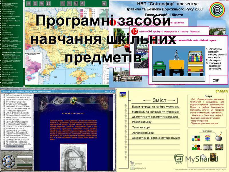 Ізяславський НВК 2, Гульчак І.В. Програмні засоби навчання шкільних предметів