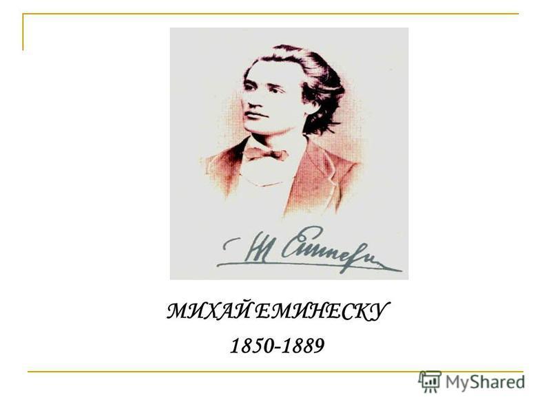 МИХАЙ ЕМИНЕСКУ 1850-1889