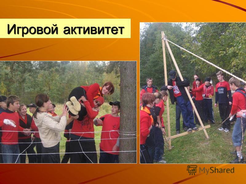 Игровой активитет