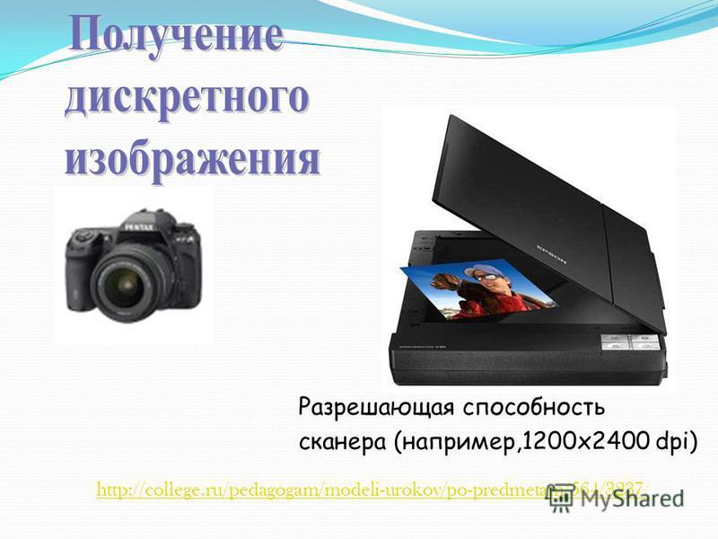 Разрешающая способность сканера (например,1200 х 2400 dpi) http://college.ru/pedagogam/modeli-urokov/po-predmetam/564/3237 /