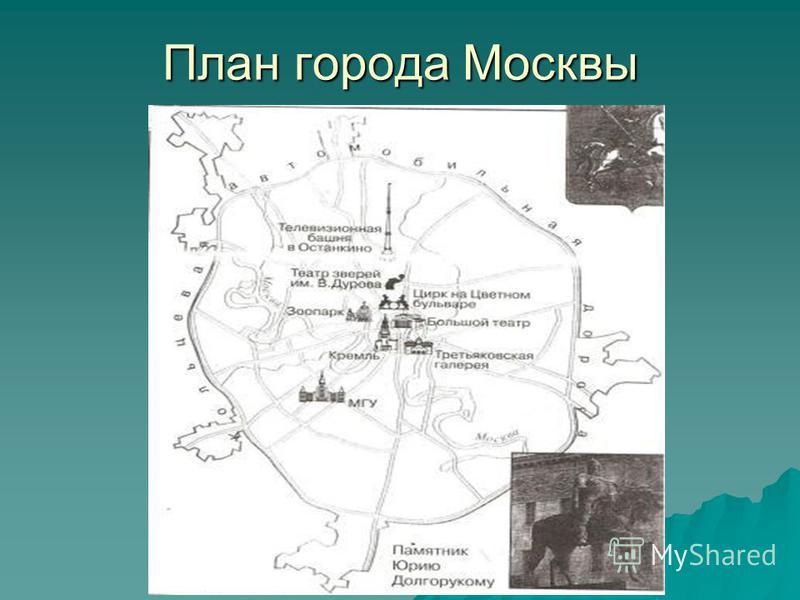 План города Москвы