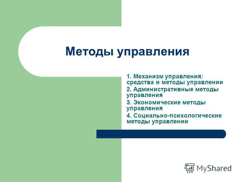 Методы управления 1. Механизм управления: средства и методы управлении 2. Административные методы управления 3. Экономические методы управления 4. Социально-психологические методы управлении
