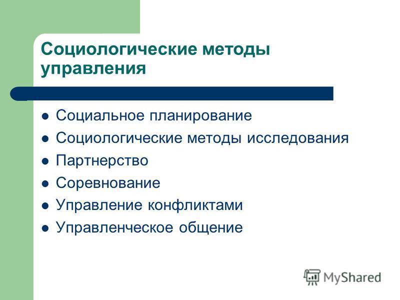 Социологические методы управления Социальное планирование Социологические методы исследования Партнерство Соревнование Управление конфликтами Управленческое общение