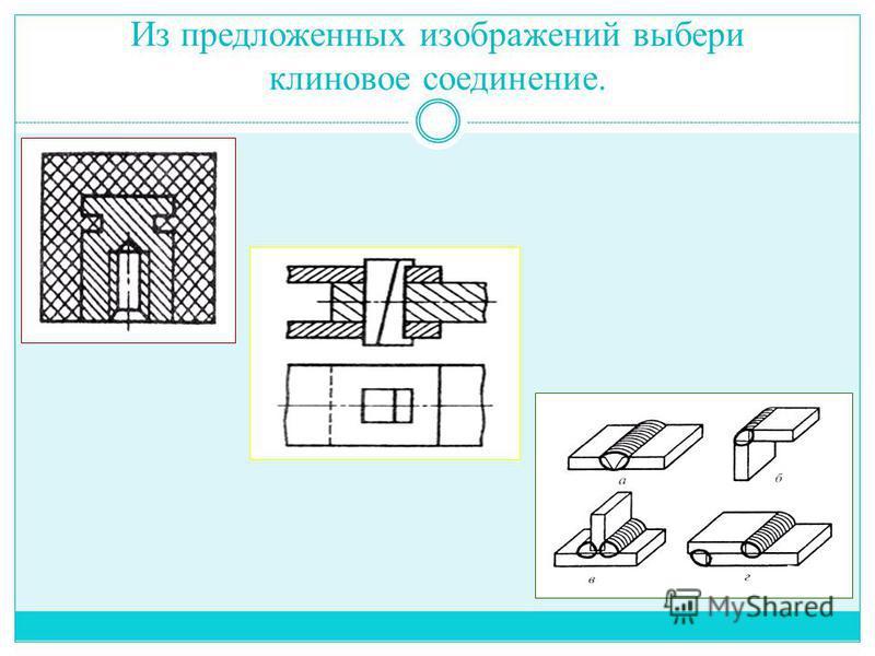 Из предложенных изображений выбери клиновое соединение.